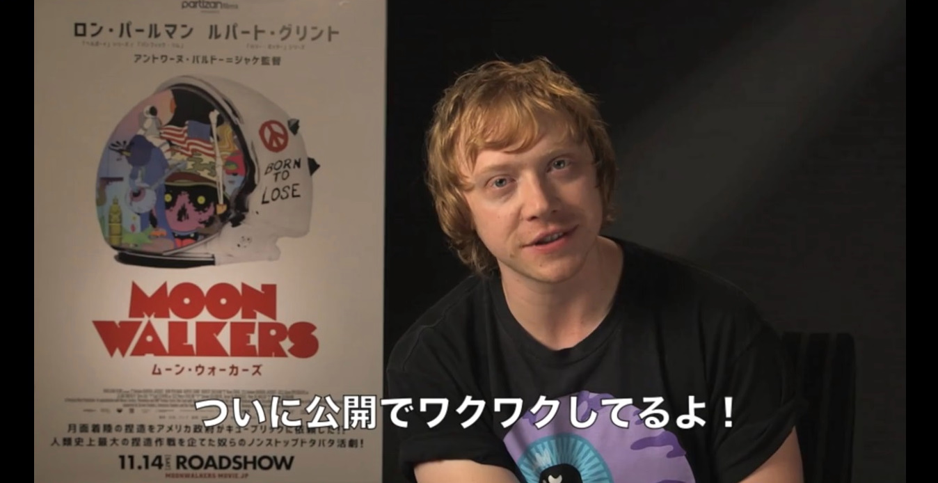 Rupert Grint introduces Moonwalkers